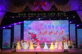 """조선 """"3.8"""" 국제부녀절 경축"""