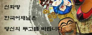신화망 한국어 채널은 당신의 투고를 바랍니다