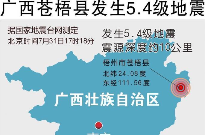 광시 창우현 규모 5.4 지진 발생