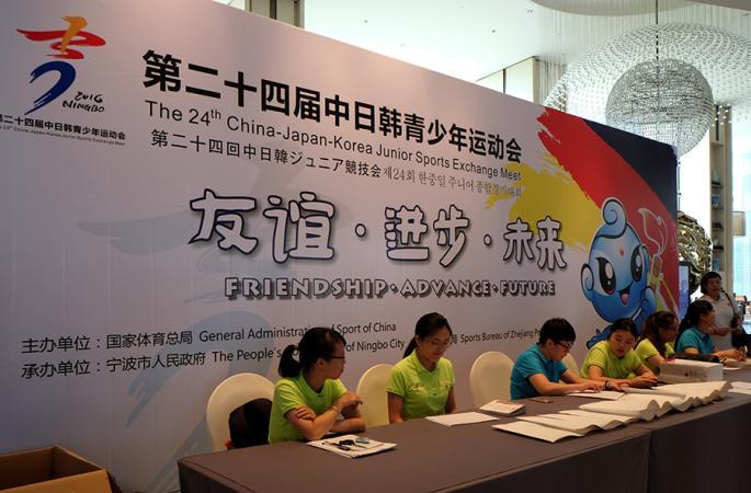 중일한 청소년 스포츠 축제, 곧 중국 영파서 개최