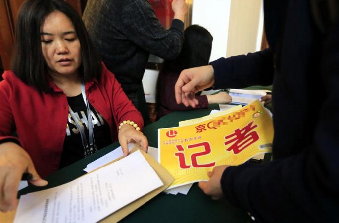 정협 제12기 전국위원회 제5차 회의 취재증 받는 기자들