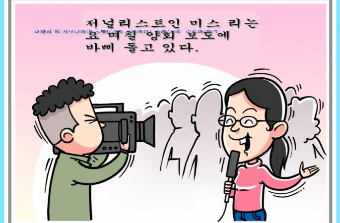 [만화·양회] 여기자의 하루