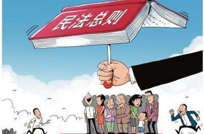 중국민법총칙 탄생… '민법전시대' 진입