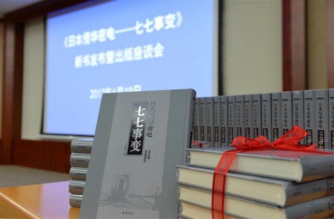 '일본 중국 침략 비밀 전보·7.7사변' 베이징서 발표