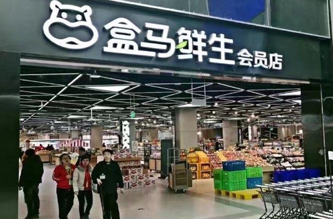 (경제관찰) '허마셴셩' 대박…중국 '신소매', 산업 업그레이드 풍향계로 떠올라