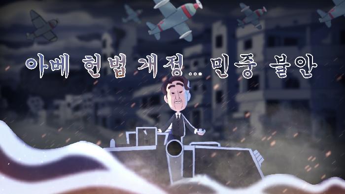 [애니메이션 미니동영상]아베 헌법 개정... 민중 불안