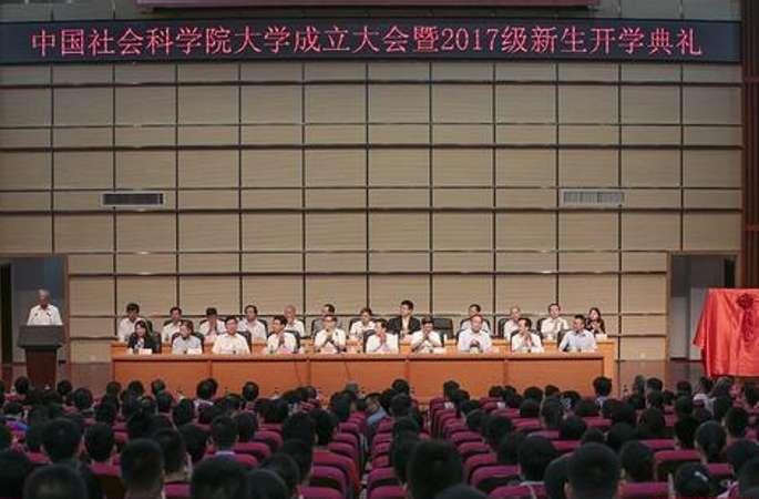 (뉴스 번역) '중국에서 가장 젊은 대학' 중국사회과학원대학 첫 신입생 392명 입학