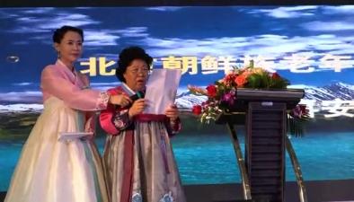 [TV] 베이징조선족로인협회 10주년 행사