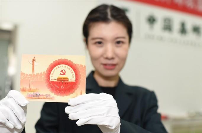 '중국공산당 제19차 전국대표대회' 기념 우표 발행