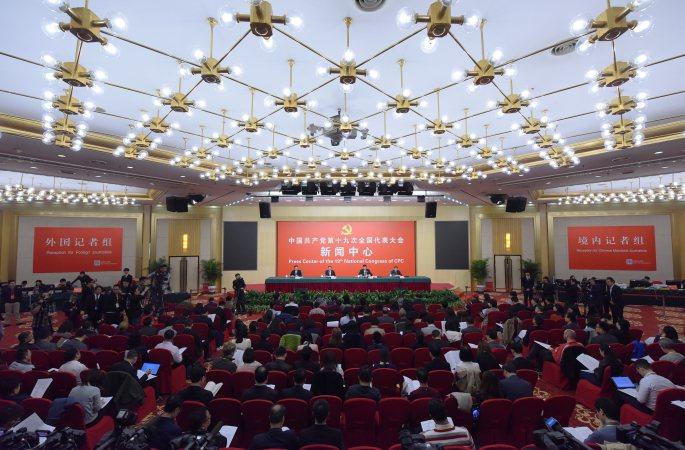 19차 당 대회 프레스센터 기자회견 개최(21일)