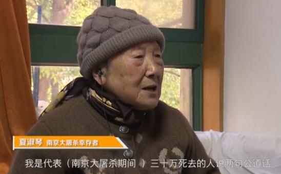 난징대학살 생존자 샤수친: 죽은 30만 동포를 대신해 바른말 하고 싶다