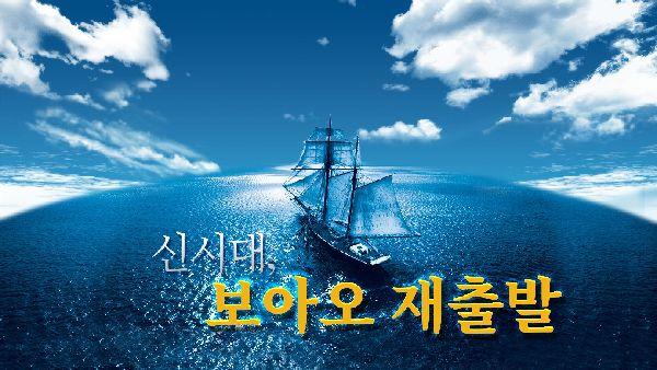 [TV] 신시대, 보아오 재출발