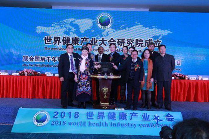 제7회 세계 건강산업대회 베이징에서 개최