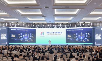 제1회 디지털 중국건설 서밋 푸저우서 개막