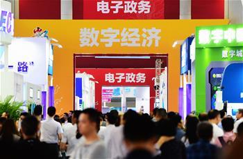 제1회 디지털 중국건설 서밋 폐막