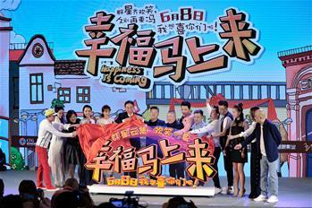 펑궁 영화 신작 '행복마상래' 인민중재원에 초점 맞춰
