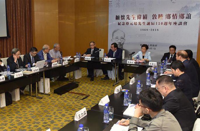 차이위안페이 탄생 150주년 기념 좌담회 홍콩서 개최