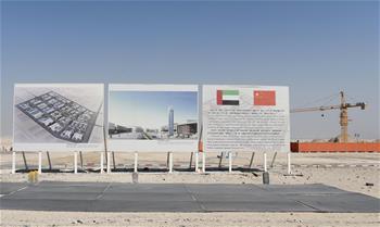 '일대일로' 실무 협력의 본보기 수립—중국-아랍 생산력 협력 시범단지 프로젝트 관련