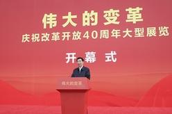 개혁개방 40주년 경축 대형 전시회 베이징서 개막…왕후닝, 개막식 참석 및 연설 발표
