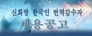 신화망 한국인 번역감수자 채용공고