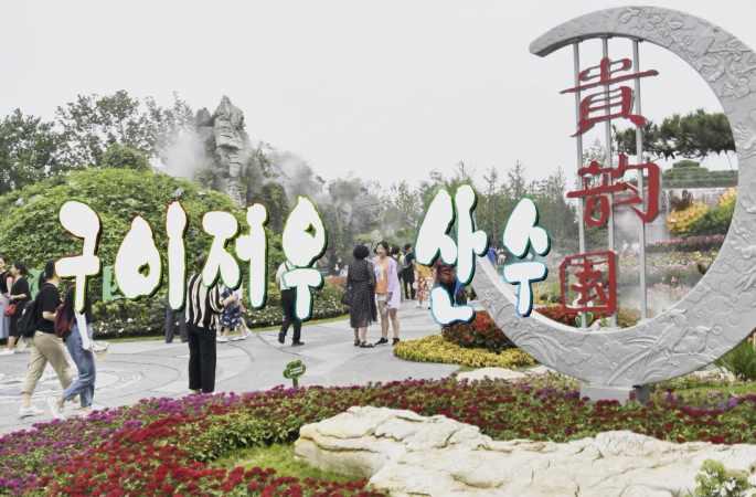 (생태중국) 구이저우의 수려한 산수[TV]