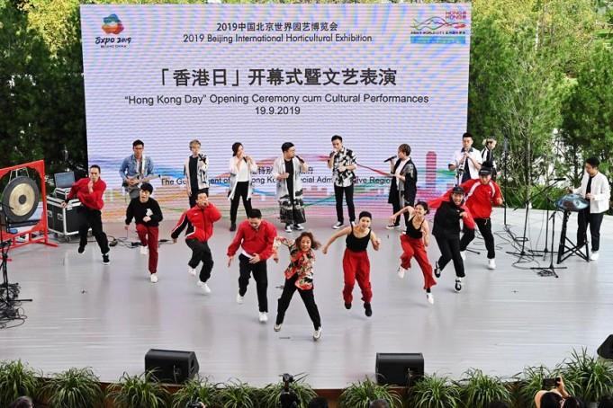베이징세계원예박람회,'홍콩의 날' 맞아