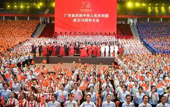 홍콩∙마카오 애국동포 대표, 광둥성 국경절 경축 대회 참석
