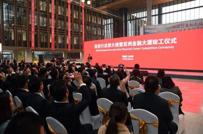 (뉴스 번역)아시아인프라투자은행 본부 건물 아시아금융타워 준공