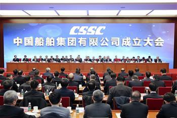 중국선박그룹유한공사 베이징서 설립