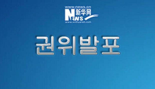 왕이 부장, 곧 한국 방문