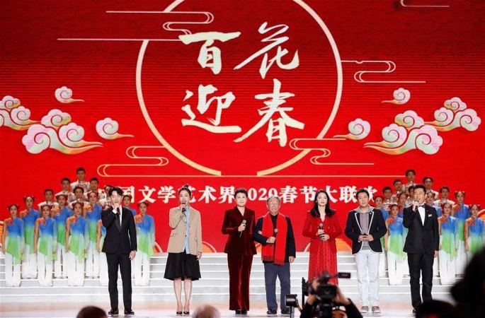 '백화영춘-- 중국 문학예술계 2020 춘제 특별 공연' 베이징서