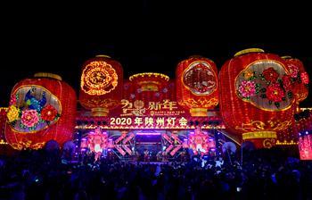 허난 산저우 '지하 사합원' 새해 연등회 개막
