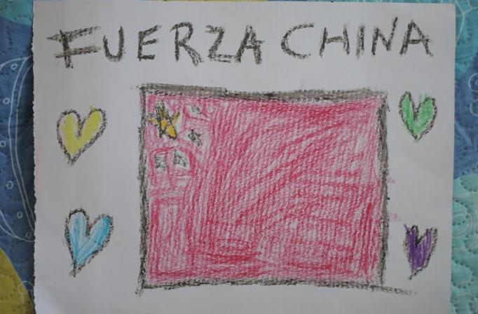 멀리서 온 축복: 파나마 어린이 중국 응원