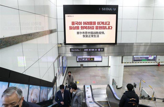 서울시정부, 중국 응원 영상 제작