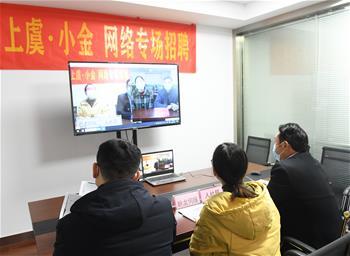 저장 사오싱: '화상면접' 도입…기업의 조업•생산 재개 도와