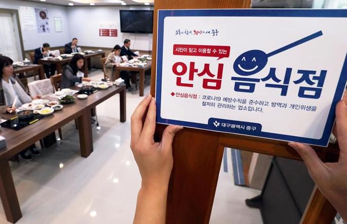 방역 속의 한국