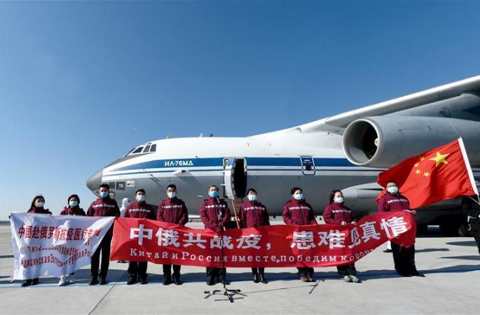 중국 방역 의료 전문가팀 러시아로 출발