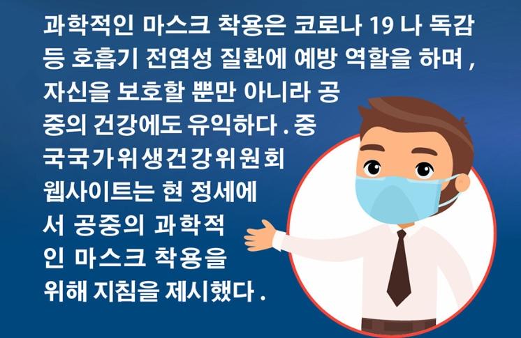 [카드뉴스] 그림으로 풀이한 마스크 착용 지침