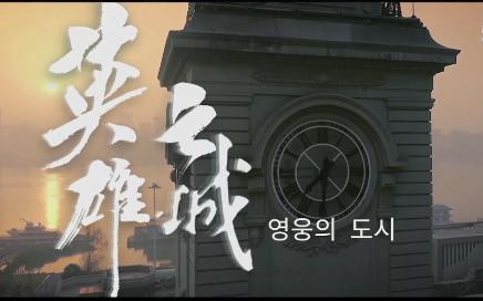 [TV] 영웅의 도시