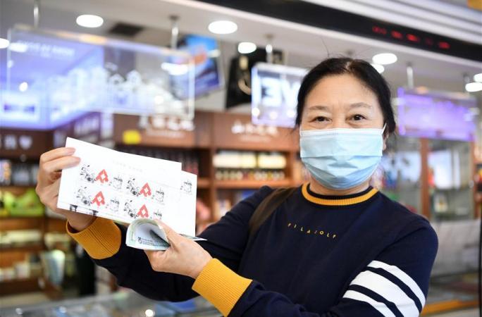 중국우정, 코로나19 방역 기념 우표 발행