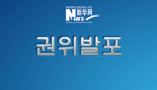 중국 공상은행 서울지점, 중-한 기업의 업무 복귀와 생산 재개 조력