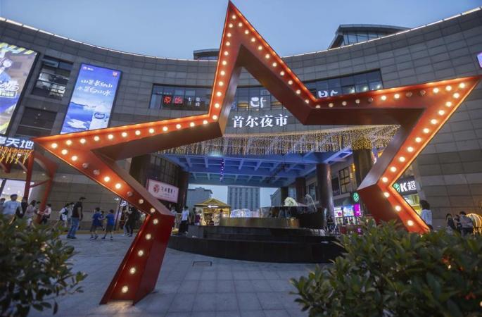 상하이: 야시장 영업 재개…야간경제 '청신호'