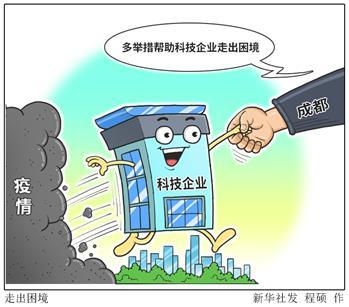 [만화] 청두, 다양한 조치로 하이테크 업체의 어려움 해소에 조력