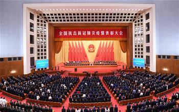 전국 코로나19 퇴치 표창식 베이징서 성대히 개최