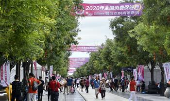 베이징: 소비의 달 맞은 전통 상가거리