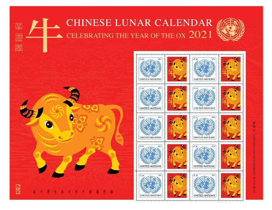 유엔, 중국 소띠 해 특별 우표 발행